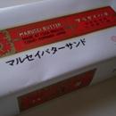 六花亭マルセイバターサンド