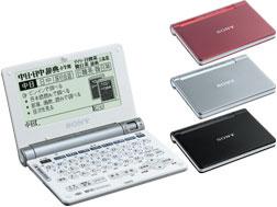 SONY(ソニー)の電子辞書EBR-S8MS