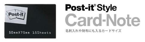 Post-it Styleカードノート