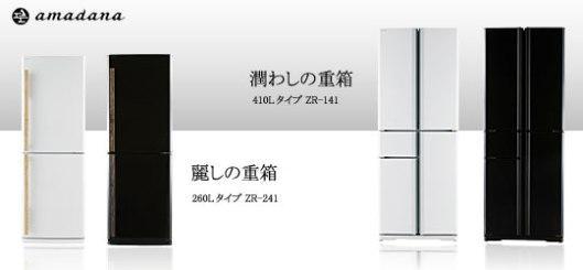amadana(アマダナ)冷蔵庫ラインアップ