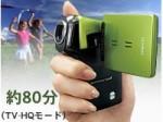 デジタルムービーカメラXacti(ザクティ)使用例