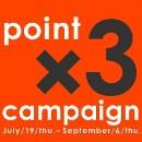 ポイント3倍キャンペーン&USMフェア