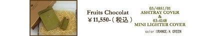 GLENROYAL(グレンロイヤル)バレンタイン企画Fruits Chocolat