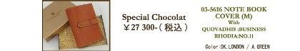 GLENROYAL(グレンロイヤル)バレンタイン企画Special Chocorat