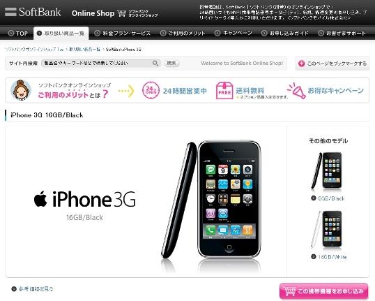 Soft Bankオンライン
