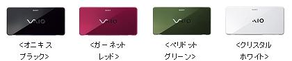 SONY/VAIO(バイオ)type Pカラバリ