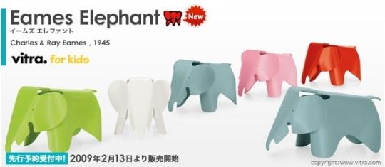 vitra(ヴィトラ)Eames Elephant(イームズ・エレファント)販売開始