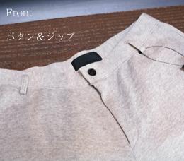 norikoike(ノリコイケ)コットンリネン裏毛ショートパンツ/フロント