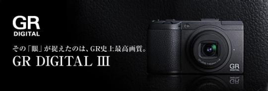 RICOH(リコー)デジタルカメラGR DigitalⅢ