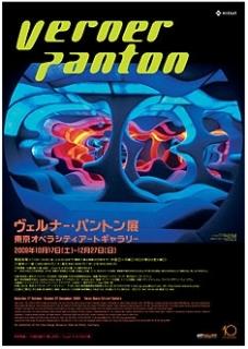 Verner Panton(ヴェルナー・パントン)展